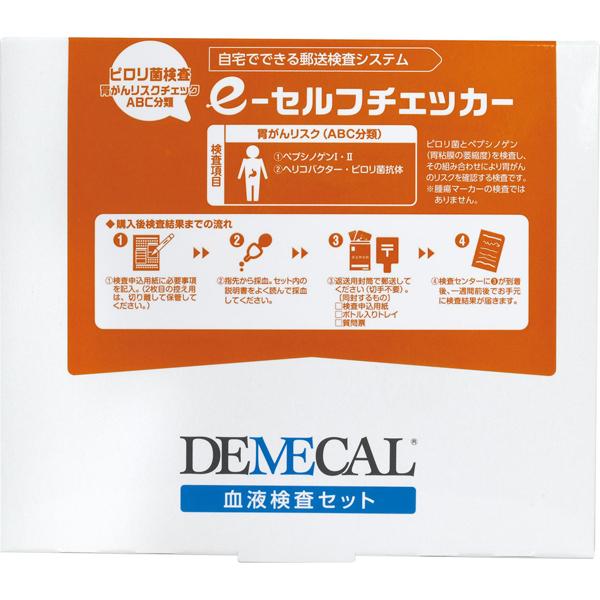 e-セルフチェッカー(胃がんリスクチェックABC分類)1回用