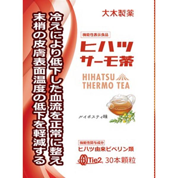 【機能性表示食品】ヒハツサーモ茶ルイボスティ風味 30本×4個セット
