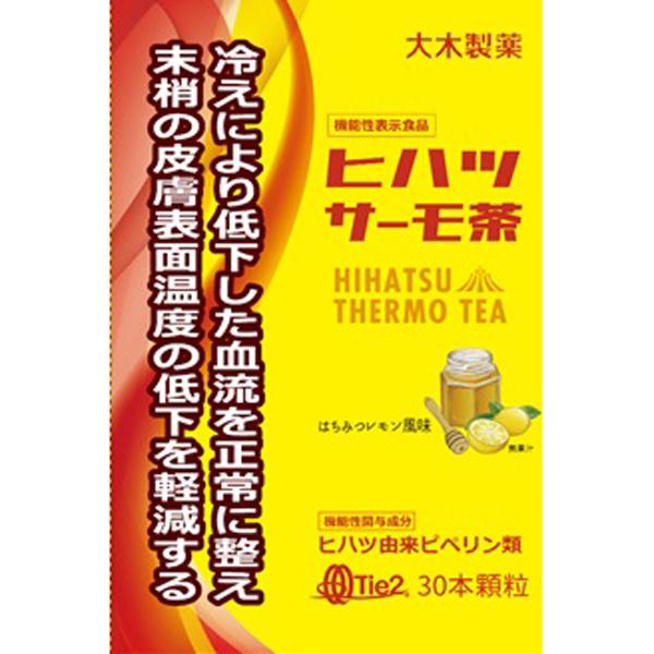 【機能性表示食品】ヒハツサーモ茶はちみつレモン風味 30本×4個セット