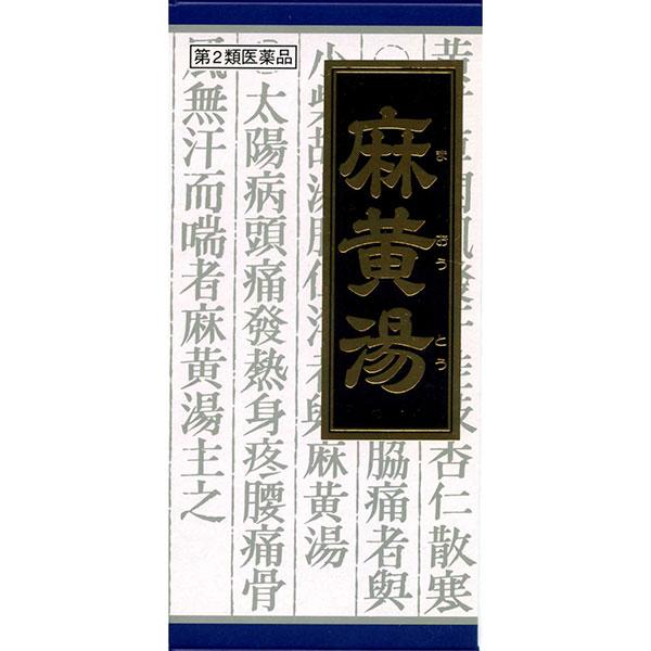 【第2類医薬品】 クラシエ 漢方麻黄湯エキス顆粒 45包