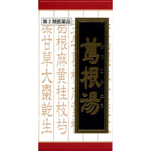 【第2類医薬品】 葛根湯エキスクラシエ 240錠