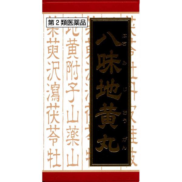 【第2類医薬品】 クラシエ 漢方八味地黄丸料エキス錠 540錠