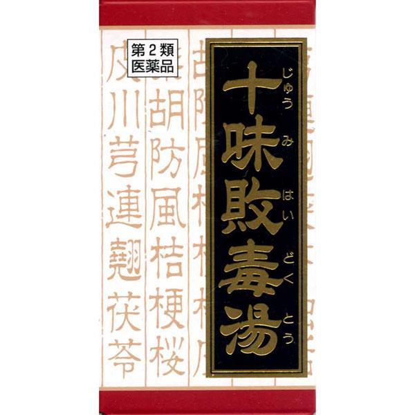 【第2類医薬品】 十味敗毒湯エキス錠クラシエ 180錠