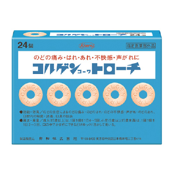 【指定医薬部外品】新コルゲンコーワトローチA 24P ※クーポン適用対象外、個数制限、ポイント5倍