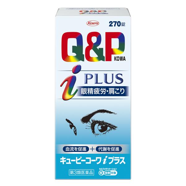 ★【第3類医薬品】Q&Pキューピーコーワアイiプラス 270錠