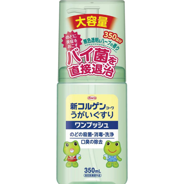 【指定医薬部外品】 新コルゲンコーワうがいぐすり ワンプッシュ(350ml)