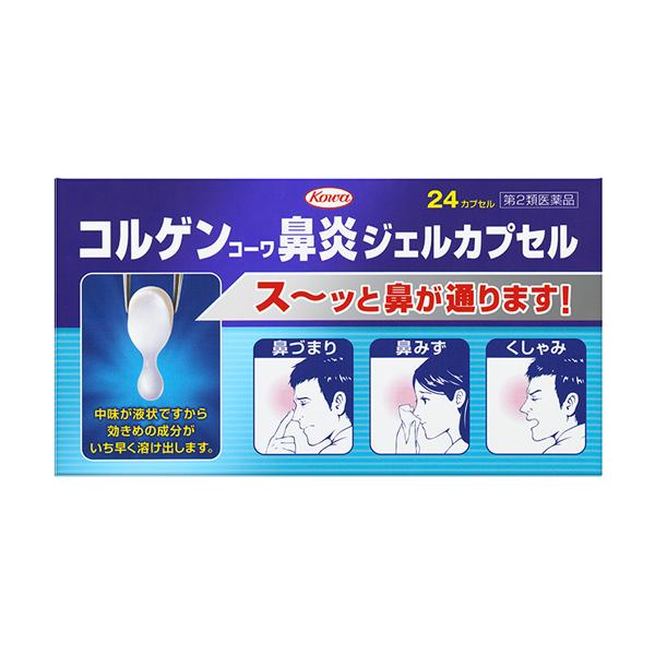 【第2類医薬品】コルゲンコーワ 鼻炎ジェルカプセル 24カプセル