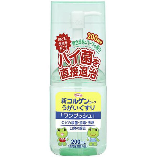 【指定医薬部外品】 新コルゲンコーワうがいぐすり ワンプッシュ(200ml)