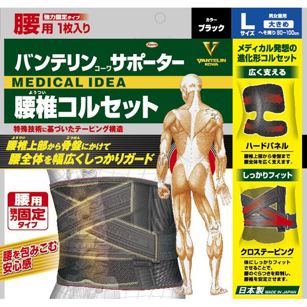 バンテリンコーワサポーター 腰椎コルセット ブラック大きめLサイズ