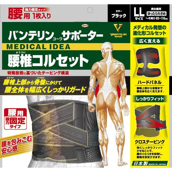 バンテリンコーワサポーター 腰椎コルセット ブラックゆったり大きめLLサイズ