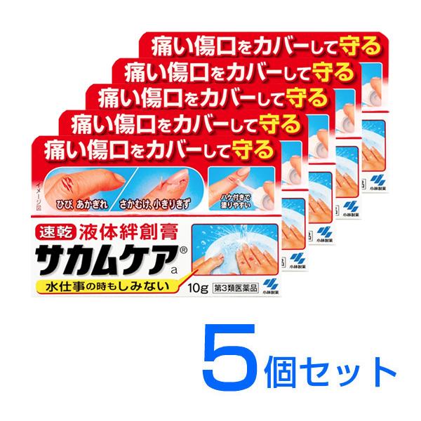 【第3類医薬品】サカムケア10g×5個セット