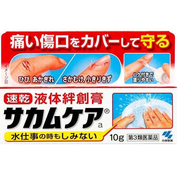 【第3類医薬品】サカムケア10g