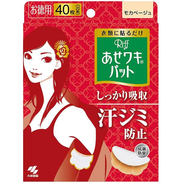 Riff あせワキパット モカベージュ お徳用40枚