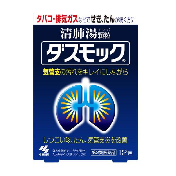 【第2類医薬品】ダスモック(12包)