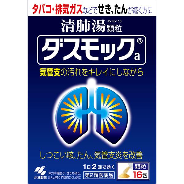 【月間特売】【第2類医薬品】ダスモックa 16包