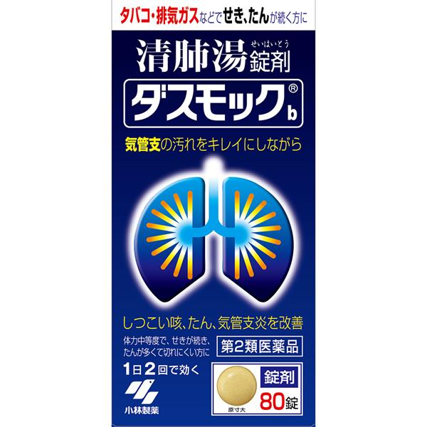 【月間特売】【第2類医薬品】ダスモックb 80錠