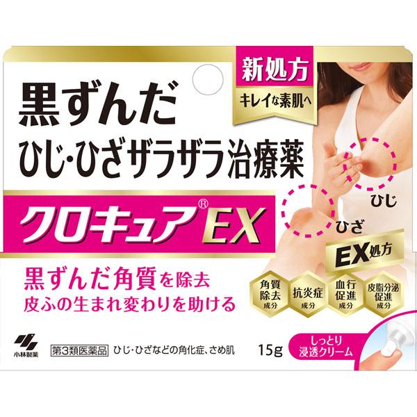 【第3類医薬品】小林製薬 クロキュアEX 15g
