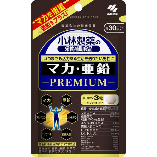 小林製薬 マカ・亜鉛 PREMIUM(プレミアム) 90粒