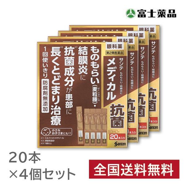 【第2類医薬品】サンテメディカル抗菌 0.3ml×20本入り×4個セット
