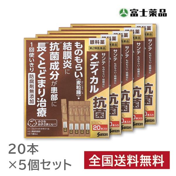 【第2類医薬品】サンテメディカル抗菌 0.3ml×20本入り×5個セット