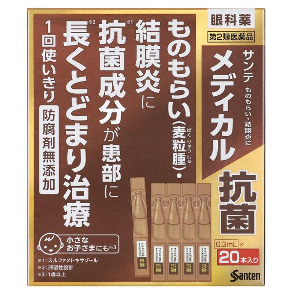【第2類医薬品】サンテメディカル抗菌 0.3ml×20本入り