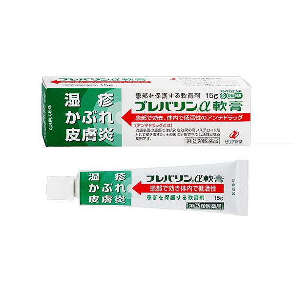★【指定第2類医薬品】プレバリンα軟膏 15g