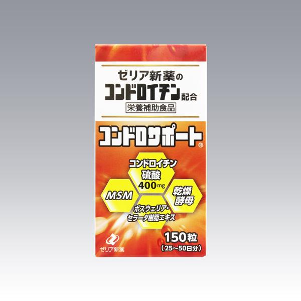 コンドロサポート(150錠)