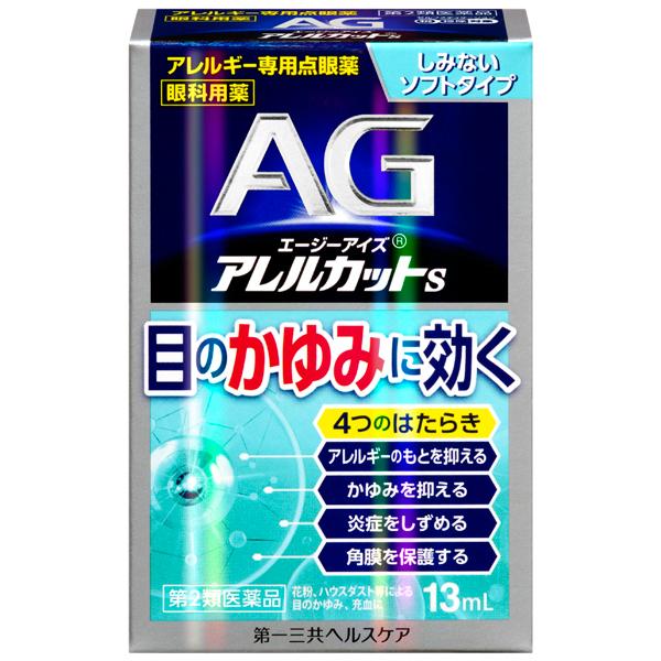 ★【第2類医薬品】エージーアイズ アレルカットS 13ml