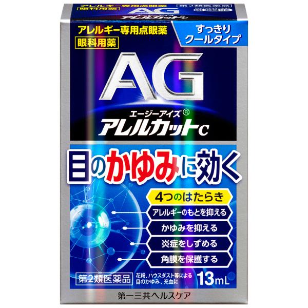 ★【第2類医薬品】エージーアイズ アレルカットC 13ml