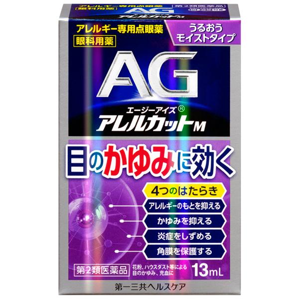 ★【第2類医薬品】エージーアイズ アレルカットM 13ml
