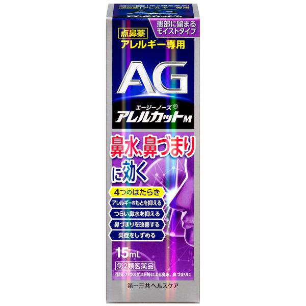 ★【第2類医薬品】エージーノーズ アレルカットM 15ml