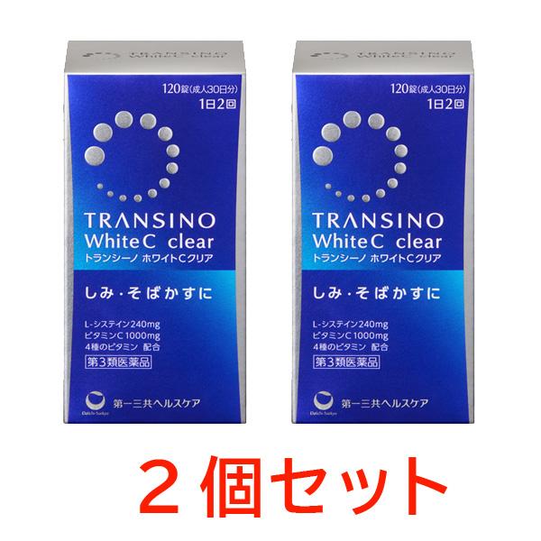 【第3類医薬品】トランシーノ ホワイトCクリア 120錠【2個セット】 [週末目玉商品]