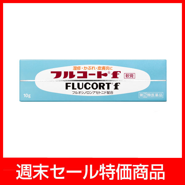 【週末特売】【指定第2類医薬品】フルコートF 10g