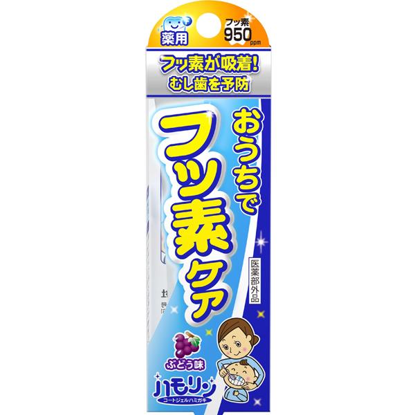 ハモリンぶどう味 30g(医薬部外品)