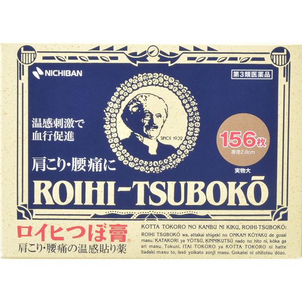 【第3類医薬品】 ロイヒつぼ膏 156枚