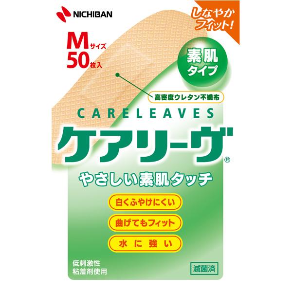 ケアリーヴ Mサイズ CL50M 50枚入り 【一般医療機器】
