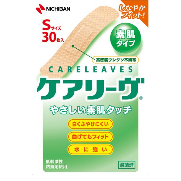 ケアリーヴ Sサイズ CL30S 30枚入り 【一般医療機器】
