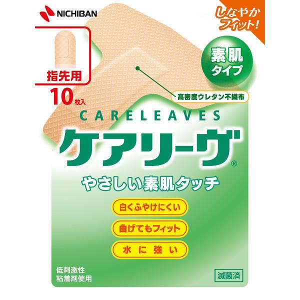 ケアリーヴ T型サイズ CL10T 10枚入り 【一般医療機器】