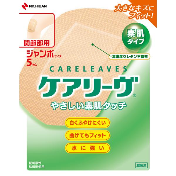 ケアリーヴ ジャンボ CL5J 5枚入り 【一般医療機器】
