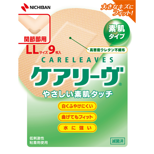 ケアリーヴ 関節部用 CL9LL 9枚入り 【一般医療機器】