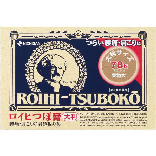 【第3類医薬品】 ロイヒつぼ膏 大判タイプ 78枚