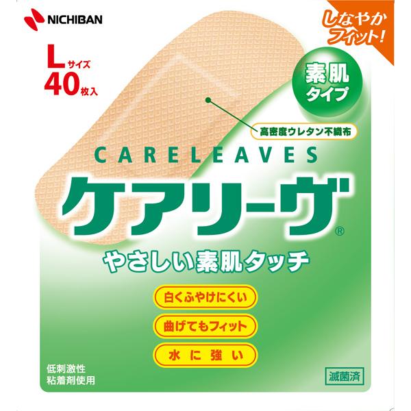 ケアリーヴ Lサイズ CL40L 40枚入り 【一般医療機器】