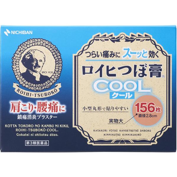 【第3類医薬品】 ロイヒつぼ膏 クール 156枚