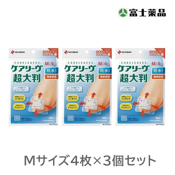 ケアリーヴ 超大判 防水 Mサイズ CLCHOB4M 4枚入×3個セット 【一般医療機器】