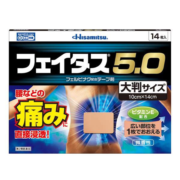 ★【第2類医薬品】フェイタス5.0大判 14枚