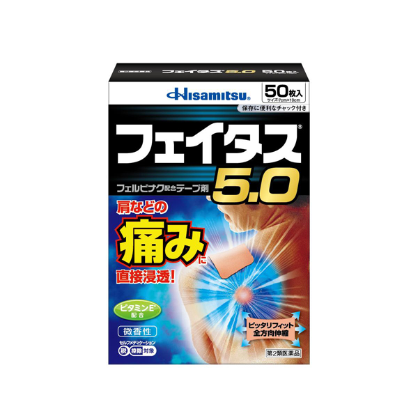 ★【第2類医薬品】フェイタス5.0 50枚
