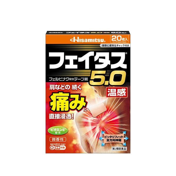 ★【第2類医薬品】フェイタス5.0温感 20枚