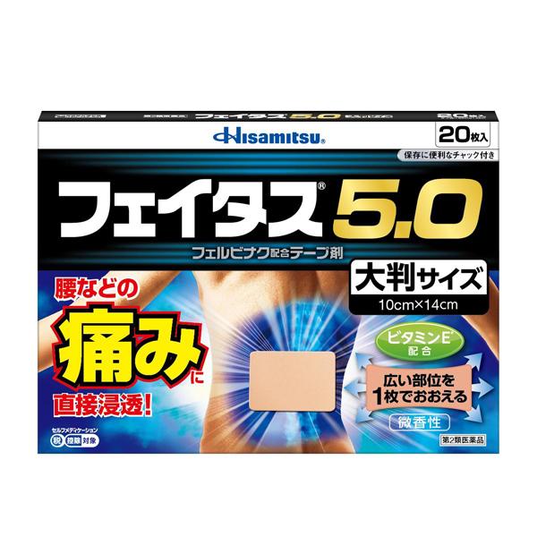 ★【第2類医薬品】フェイタス5.0大判 20枚