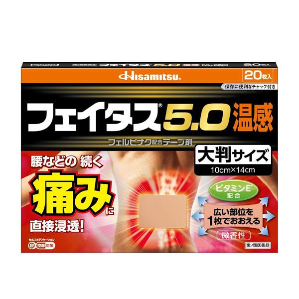 ★【第2類医薬品】フェイタス5.0温感(大判サイズ) 20枚