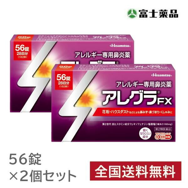 ★【第2類医薬品】アレグラFX 56錠×2個セット